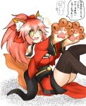 1girl :3 animal_ears bell bell_collar black_legwear blush breasts cat_paws collar fangs fate/grand_order fate_(series) fox_ears fox_tail gloves highres jingle_bell large_breasts long_hair open_mouth paw_gloves paw_shoes paws pink_hair ponytail shoes solo speech_bubble tail tamamo_(fate)_(all) tamamo_cat_(fate) thigh-highs translation_request yellow_eyes
