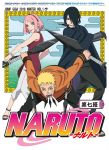 1girl 2boys bent_over black_hair blonde_hair blue_eyes boruto:_naruto_next_generations bracelet cloak copyright_name green_eyes hair_over_one_eye haruno_sakura highres jewelry kunai looking_at_viewer mouth_hold multiple_boys naruto official_art pink_hair pose sandals shounen_jump smile spiky_hair tongue tongue_out uchiha_sasuke uzumaki_naruto weapon whisker_markings whiskers