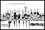 6+girls akizuki_(kantai_collection) chitose_(kantai_collection) chiyoda_(kantai_collection) comic commentary greyscale hair_ribbon hatsuzuki_(kantai_collection) hyuuga_(kantai_collection) ise_(kantai_collection) isuzu_(kantai_collection) kantai_collection long_hair looking_at_viewer looking_away machinery monochrome multiple_girls ooyodo_(kantai_collection) ribbon sakazaki_freddy short_hair tama_(kantai_collection) turret twintails zuihou_(kantai_collection) zuikaku_(kantai_collection)
