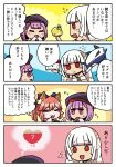 3girls 4koma :< :3 altera_(fate) animal_ears apple black_hat blush_stickers chibi closed_eyes comic commentary_request dot_nose fate/grand_order fate_(series) fish flying_sweatdrops food fox_ears fruit gameplay_mechanics golden_apple hands_in_sleeves hat heart helena_blavatsky_(fate/grand_order) highres holding holding_fish holding_fruit mikawa_kuroton multiple_girls no_nose open_mouth parody purple_hair red_eyes riyo_(lyomsnpmp)_(style) short_hair tamamo_(fate)_(all) tamamo_no_mae_(fate) thought_bubble translation_request violet_eyes white_hair