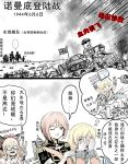 3girls blonde_hair bonnet cannon chinese comic epaulettes glasses gloves ground_vehicle hair_over_shoulder historical_event holding_turret machinery military military_vehicle motor_vehicle multiple_girls nelson_(zhan_jian_shao_nyu) redhead rodney_(zhan_jian_shao_nyu) tank translation_request turret uniform warspite_(zhan_jian_shao_nyu) white_gloves y.ssanoha zhan_jian_shao_nyu
