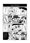 2girls 4koma :d ;d ? afterimage bangs chibi collared_shirt comic commentary_request crying crying_with_eyes_open emphasis_lines eyeball eyebrows_visible_through_hair flying_sweatdrops frilled_shirt_collar frills greyscale hair_between_eyes hairband hand_on_own_shoulder hat heart highres komeiji_koishi komeiji_satori long_sleeves monochrome motion_lines multiple_girls noai_nioshi one_eye_closed open_mouth punching shirt short_hair siblings sisters skirt smile string sweat tears third_eye touhou translation_request trembling wide_sleeves wing_collar