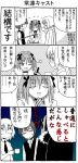 1girl 2boys 4koma armor bangs bare_shoulders blush blush_stickers braid cape cloak closed_eyes colored comic commentary cup dress eyebrows_visible_through_hair fang fate/apocrypha fate_(series) fur_trim gauntlets greyscale hair_between_eyes hair_ornament hair_ribbon hand_on_own_chin holding holding_cup jeanne_d'arc_(fate) jeanne_d'arc_(fate)_(all) long_braid long_hair long_sleeves male_focus monochrome multicolored_hair multiple_boys multiple_girls necktie one_eye_closed ribbon rider_of_black shirt short_hair sieg_(fate/apocrypha) simi-so-net single_braid sleeveless sleeveless_shirt speech_bubble sweatdrop translation_request trap two-tone_hair very_long_hair waistcoat winking