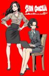 2girls black_eyes black_hair chair computer formal freckles godzilla_(series) kayoko_ann_patterson laptop long_hair multiple_girls ogashira_hiromi pencil_skirt shin_godzilla short_hair skirt suit yamashita_shun'ya
