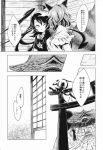 2girls animal_ears asymmetrical_wings bow bowtie comic dress futatsuiwa_mamizou glasses greyscale highres hisona_(suaritesumi) houjuu_nue leaf leaf_on_head monochrome multiple_girls raccoon_ears raccoon_tail short_hair short_sleeves tail touhou translation_request wings