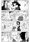 2girls 4koma anger_vein bare_shoulders blush bow breast_grab breasts chin_grab closed_eyes comic emphasis_lines enami_hakase grabbing hat hat_bow highres insect large_breasts maribel_hearn multiple_girls open_mouth scared shaded_face short_hair sweatdrop touhou translation_request usami_renko