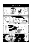 /\/\/\ 4koma :3 :d =3 =_= bow chibi closed_eyes collared_shirt comic commentary_request flying_sweatdrops frilled_shirt_collar frills greyscale hair_between_eyes hat hat_ribbon heart heart_of_string highres kaenbyou_rin kaenbyou_rin_(cat) komeiji_koishi monochrome motion_lines multiple_tails noai_nioshi open_mouth ribbon shirt shoes short_hair sitting skirt sleeves_past_wrists smile string sweat sweating_profusely tail teeth third_eye touhou translation_request two_tails wide_sleeves wing_collar |_|