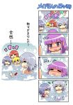 >_< +++ 4koma 5girls =_= bangs bath bathing blonde_hair blunt_bangs blush chibi closed_eyes colonel_aki comic commentary_request flandre_scarlet head_bump hong_meiling izayoi_sakuya lavender_hair long_hair multiple_girls open_mouth patchouli_knowledge purple_hair redhead remilia_scarlet sidelocks silver_hair sinking smile stained_glass terminator_2:_judgement_day thumbs_up touhou translation_request wings