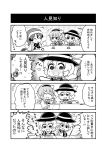 +++ /\/\/\ 3girls 4koma :d ^_^ afterimage bangs chair chibi closed_eyes collared_shirt comic commentary_request cup doremy_sweet emphasis_lines eyebrows_visible_through_hair facing_another flying_sweatdrops greyscale hair_between_eyes hairband hat hat_ribbon highres komeiji_koishi komeiji_satori long_sleeves looking_at_another monochrome motion_lines multiple_girls noai_nioshi open_mouth paper pen pom_pom_(clothes) puffy_short_sleeves puffy_sleeves ribbon saucer shirt short_hair short_sleeves siblings sisters sitting smile string table tail third_eye touhou translation_request wide_sleeves wing_collar