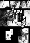 1girl animal_ears blob comic eyes futatsuiwa_mamizou glasses greyscale highres japanese_clothes kido5899 kimono leaf leaf_on_head monochrome monster raccoon_ears short_hair touhou translation_request