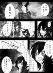 1boy 1girl animal_ears asymmetrical_wings blood blood_on_face comic fangs futatsuiwa_mamizou glasses greyscale houjuu_nue japanese_clothes kido5899 kimono lace leaf leaf_on_head monochrome pointy_ears raccoon_ears short_hair touhou translation_request wings