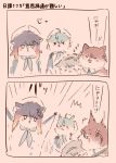 2koma :3 ahoge animal animal_ears asagumo_(kantai_collection) blank_eyes blush_stickers cat cat_ears closed_eyes colored comic flying_squirrel hairband hat itomugi-kun kantai_collection no_humans sado_(kantai_collection) scared simple_background sleeping squirrel surprised sweatdrop translation_request tsushima_(kantai_collection) twintails yamagumo_(kantai_collection) zzz
