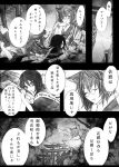 2girls animal_ears asymmetrical_wings comic futatsuiwa_mamizou glasses greyscale highres houjuu_nue japanese_clothes kido5899 kimono leaf leaf_on_head long_sleeves monochrome multiple_girls raccoon_ears raccoon_tail short_hair tail touhou translation_request wings