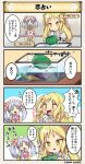 2girls 4koma blonde_hair comic flower_knight_girl kochouran_(flower_knight_girl) marguerite_(flower_knight_girl) multiple_girls pumpkin ribbon speech_bubble tagme translation_request white_hair