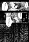 2girls animal_ears comic futatsuiwa_mamizou glasses greyscale highres houjuu_nue japanese_clothes kido5899 kimono leaf leaf_on_head long_sleeves monochrome multiple_girls raccoon_ears short_hair touhou translation_request