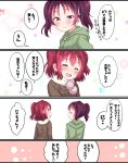 2girls blush closed_eyes coat comic commentary_request fur_trim green_eyes heart highres kazuno_leah kurosawa_ruby looking_at_another love_live! love_live!_sunshine!! multiple_girls open_mouth purple_hair redhead rinne_(mizunosato) smile star translation_request twintails violet_eyes