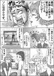 comic greyscale heart heart_in_mouth hidehirou mahou_shounen_miracle_hachirou monochrome nanno_hachirou original phone translation_request yoshida_kouki zxzx