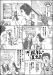 cellphone comic flip_phone greyscale hidehirou mahou_shounen_miracle_hachirou monochrome nanno_hachirou necktie original phone translation_request zxzx