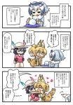 3girls animal_ears backpack bag bow bowtie bucket_hat coat comic crystal_ball elbow_gloves fur_collar gloves grey_coat hat hat_feather head_wings high-waist_skirt hug kaban_(kemono_friends) kemono_friends multiple_girls northern_white-faced_owl_(kemono_friends) print_gloves print_skirt red_shirt seki_(red_shine) serval_(kemono_friends) serval_ears serval_print serval_tail shirt skirt sleeveless sleeveless_shirt striped_tail tail translation_request