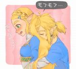 1boy 1girl blonde_hair blue_shirt blush braid breasts crop_top ear_blush earrings eyelashes facing_another forehead french_braid from_side green_eyes hair_ornament hair_tie hairclip hug hug_from_behind jewelry link long_hair long_sleeves looking_down natto_soup nose_blush open_mouth pointy_ears ponytail princess princess_zelda shirt short_ponytail sidelocks single_braid small_breasts speech_bubble tareme teeth the_legend_of_zelda the_legend_of_zelda:_breath_of_the_wild thick_eyebrows tongue turtleneck undershirt upper_body white_shirt