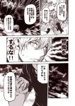 1boy 1girl admiral_(kantai_collection) comic fubuki_(kantai_collection) hair_between_eyes holding kantai_collection kouji_(campus_life) monochrome ocean sepia shirt short_hair short_ponytail short_sleeves speech_bubble translation_request