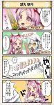 2girls 4koma comic flower_knight_girl hat hot_dog multiple_girls pink_hair red_eyes sangobana_(flower_knight_girl) santa_hat shirotaegiku_(flower_knight_girl) speech_bubble sword translation_request weapon white_hair white_hat yellow_eyes