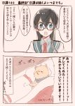 1girl 2koma ahoge animal_ears animalization bismarck_(kantai_collection) black_hair blue_eyes blush_stickers closed_eyes collared_shirt comic commentary commentary_request dog dog_ears futon hairband itomugi-kun kantai_collection necktie ooyodo_(kantai_collection) pillow shirt simple_background translation_request