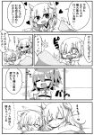 4koma :d absurdres comic commentary_request fate/grand_order fate_(series) fujimaru_ritsuka_(female) futon glasses greyscale hair_over_one_eye highres jako_(jakoo21) kiyohime_(fate/grand_order) long_hair lying mash_kyrielight monochrome one_side_up open_mouth short_hair sleeping smile translation_request