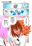 @_@ ahoge breasts cellphone comic fate/grand_order fate_(series) fujimaru_ritsuka_(female) glasses hair_ornament hair_scrunchie jacket looking_at_viewer mash_kyrielight multiple_girls necktie one_side_up open_mouth orange_eyes orange_hair phone purple_hair ringed_eyes saint_quartz scrunchie shirotsumekusa short_hair side_ponytail smartphone speech_bubble translation_request