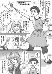 2boys =3 apron comic cooking eating greyscale hand_behind_head hidehirou ladle mahou_shounen_miracle_hachirou monochrome multiple_boys nanno_hachirou necktie open_mouth original oven profile slippers sparkle the_legend_of_zelda translation_request triforce wand zxzx