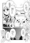 2girls alternate_costume animal_ears azur_lane blush christmas coat comic earmuffs enterprise_(azur_lane) full-face_blush gloves greyscale hair_intakes hat hat_removed headband_removed headwear_removed highres hiryuu_(azur_lane) kapiko long_hair monochrome multiple_girls night night_sky pom_pom_(clothes) rabbit_ears scarf sky smile translation_request winter_clothes winter_coat