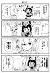 ... 2girls 4koma animal_ears blush chuuta_(+14) comic commentary_request common_raccoon_(kemono_friends) emphasis_lines eyebrows_visible_through_hair fennec_(kemono_friends) flying_sweatdrops fox_ears fur_collar kemono_friends multiple_girls pen raccoon_ears raccoon_tail sparkling_eyes striped_tail tail translation_request wavy_mouth