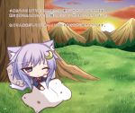1girl against_tree animal_ears bangs blue_eyes blue_shirt blush cat_ears cat_girl cat_tail closed_mouth clouds crescent crescent_hair_ornament eyebrows_visible_through_hair grass hair_between_eyes hair_ornament kantai_collection kemonomimi_mode komakoma_(magicaltale) long_sleeves looking_at_viewer mountain on_grass one_eye_closed outdoors pillow purple_hair red_ribbon ribbon school_uniform serafuku shirt short_hair_with_long_locks sidelocks sitting sky solo sun sunrise tail translation_request tree under_covers waking_up yayoi_(kantai_collection)