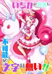1girl ;d animal_ears bow cake_hair_ornament choker cover cover_page crystal_animal_(precure) cure_whip doujin_cover dress extra_ears food_themed_hair_ornament full_body gloves hair_ornament hanzou holding kirakira_precure_a_la_mode long_hair looking_at_viewer magical_girl one_eye_closed open_mouth pink_bow pink_eyes pink_footwear pink_hair pink_neckwear precure rabbit_ears riding shoes smile twintails usami_ichika white_dress white_gloves