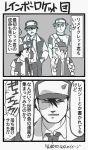 2koma 4boys backpack bag baseball_cap caaaaaaato comic greyscale hat jacket male_focus monochrome multiple_boys multiple_persona necktie older pokemon pokemon_(game) pokemon_rgby pokemon_ultra_sm red_(pokemon) red_(pokemon)_(classic) red_(pokemon)_(remake) red_(pokemon)_(sm)