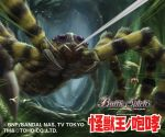 battle_spirits bird bug copyright_name extra_eyes fangs godzilla_(series) kumonga leaf no_humans official_art silk solo spider spider_web tree yuki_(earth3128)