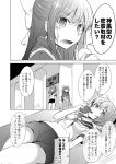 2girls aoba_(kantai_collection) bottle comic dutch_angle ichimi kamikaze_(kantai_collection) kantai_collection long_hair meiji_schoolgirl_uniform monochrome multiple_girls notebook ponytail sailor_collar school_uniform serafuku short_hair shorts translation_request
