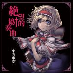 1girl alice_margatroid arikanrobo black_background blonde_hair blue_eyes blue_skirt breasts capelet grimoire_of_alice hair_between_eyes hairband hand_up looking_at_viewer medium_breasts puffy_short_sleeves puffy_sleeves red_hairband short_sleeves skirt solo touhou upper_body
