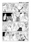 3girls 4koma adapted_costume alternate_hairstyle anger_vein animal_ears bare_shoulders bracelet breast_press breasts cat cat_ears cat_tail chen closed_eyes comic emphasis_lines enami_hakase fox_ears fox_tail highres hug jewelry large_breasts monochrome multiple_girls multiple_tails no_hat no_headwear open_mouth shaded_face short_hair symmetrical_docking tabard tail tears thigh-highs translation_request tree yakumo_ran yakumo_yukari