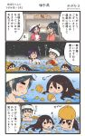4koma 6+girls :d =_= akagi_(kantai_collection) amagi_(kantai_collection) black_hair brown_hair comic commentary_request hair_between_eyes hair_flaps highres hiyoko_(nikuyakidaijinn) houshou_(kantai_collection) japanese_clothes kaga_(kantai_collection) kantai_collection katsuragi_(kantai_collection) kimono long_hair low_twintails multiple_girls nude onsen open_mouth pink_kimono ponytail purple_hair ryuuhou_(kantai_collection) short_hair side_ponytail smile speech_bubble taigei_(kantai_collection) translation_request twintails twitter_username unryuu_(kantai_collection) v-shaped_eyebrows white_hair