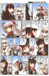 3girls akagi_(azur_lane) animal_ears azur_lane bag blue_eyes blue_skirt boots breasts candy chips chocolate cleavage comic commentary_request fang food food_on_face fox_ears fox_mask fox_tail gloves grin hair_ornament hakama_skirt hiding hisahiko holding holding_food i-class_destroyer japanese_clothes kaga_(azur_lane) kantai_collection kimono kitsune lollipop long_hair long_sleeves mask multicolored_hair multiple_girls multiple_tails open_mouth prinz_eugen_(azur_lane) red_eyes red_skirt running shinkaisei-kan short_hair skirt smile star star-shaped_pupils symbol-shaped_pupils tail tail_hug translation_request two_side_up white_hair wide_sleeves younger