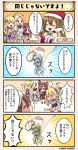 4koma aburana_(flower_knight_girl) blonde_hair breastplate brown_hair comic commentary_request flower_knight_girl ginran_(flower_knight_girl) hat keychain multiple_girls nazuna_(flower_knight_girl) open_mouth red_eyes saintpaulia_(flower_knight_girl) santa_hat tagme translation_request violet_eyes waremokou_(flower_knight_girl)