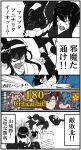 4koma aura codename-tc comic damage_numbers damaged kantai_collection night_strait_hime_(black) punching screencap translation_request yamashiro_(kantai_collection) yamcha_pose