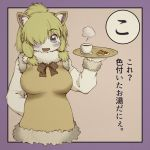 1girl :d alpaca_ears alpaca_suri_(kemono_friends) animal_ears arms_behind_back bangs blonde_hair blue_eyes blush border bow bowtie breasts brown_bow brown_neckwear brown_vest cropped_torso cup drink food fruit fur_collar fur_trim gloves hair_over_one_eye highres holding holding_plate horizontal_pupils kemono_friends large_breasts long_sleeves no_nose open_mouth plate purple_border short_hair sidelocks smile solo strawberry sweater_vest teacup text tongue totsugeki_namejirou translation_request vest white_gloves