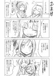 2girls bow closed_eyes greyscale grin hair_bow harukaze_(kantai_collection) heart heart_in_mouth ichimi japanese_clothes kamikaze_(kantai_collection) kantai_collection kimono meiji_schoolgirl_uniform monochrome multiple_girls sketch smile translation_request upper_body