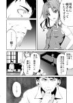 ... ...? 10s 1boy 1girl admiral_(kantai_collection) ahoge ataru_(cha2batake) bangs bike_shorts breast_pocket buttons collared_shirt comic couch eyebrows_visible_through_hair faceless faceless_male gloves greyscale hair_ribbon hand_on_own_chin hands_on_hips hands_on_lap indian_style kagerou_(kantai_collection) kantai_collection looking_to_the_side monochrome neck_ribbon open_mouth parted_lips pleated_skirt pocket ribbon shirt short_sleeves shorts_under_skirt sitting skirt speech_bubble spoken_ellipsis standing table translation_request twintails vest
