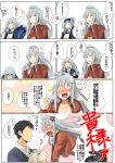 1boy 3girls admiral_(kantai_collection) black_hair blonde_hair blue_eyes blush brown_eyes comic faceless faceless_male gangut_(kantai_collection) grey_hair highres kamoi_(kantai_collection) kantai_collection multiple_girls red_eyes remodel_(kantai_collection) ryuun_(stiil) scar yuudachi_(kantai_collection)