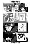 00s 4koma code_geachu_r2 code_geass comic lelouch_lamperouge mikage_takashi monochrome nunnally_lamperouge rolo_lamperouge translated