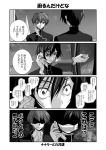 00s 2boys 4koma code_geachu_r2 code_geass comic greyscale kururugi_suzaku lelouch_lamperouge mikage_takashi monochrome multiple_boys translated