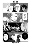 00s 1girl 2boys 4koma code_geachu_r2 code_geass comic greyscale kururugi_suzaku lelouch_lamperouge mikage_takashi monochrome multiple_boys nunnally_lamperouge translated